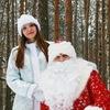 Дед Мороз и Снегурочка  (Сургут)