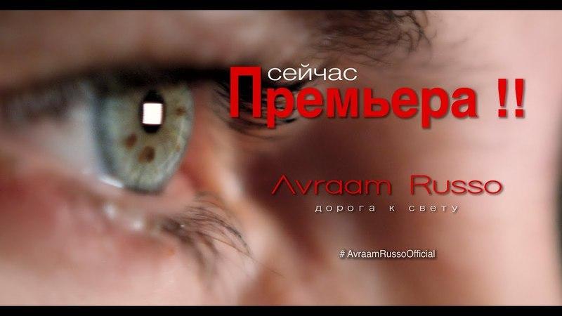 Авраам Руссо - Дорога к свету (2018)