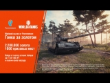 Тариф «Игровой» | World of Tanks