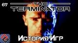 The Terminator - Эволюция Игр - Old-Games.RU Podcast №67