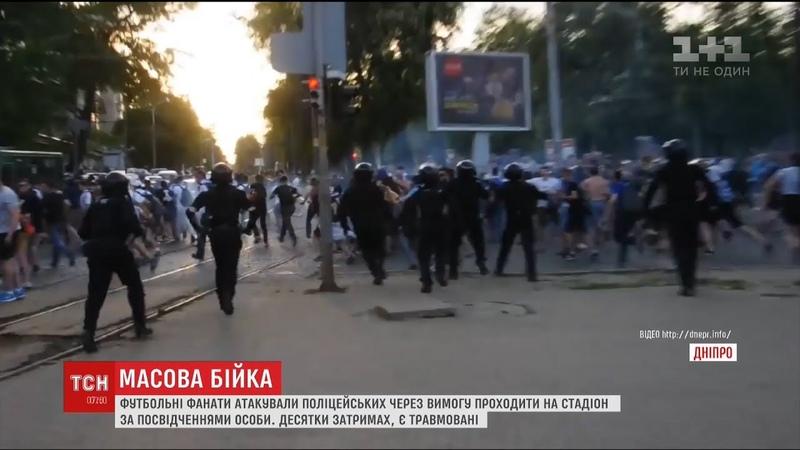 9 мая 2018 Днепропетровск У Дніпрі фінал футбольного Кубка України закінчився масовими бійками