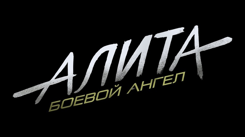 Алита: Боевой ангел | James Cameron, Robert Rodriguez, Jon Landau Rosa Salazar Live QA