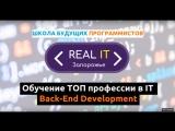 Курс программиста Back-End Development 11.12.2017 (20 занятий)