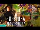 Чичерина Война и Мир Альбом 2017 г
