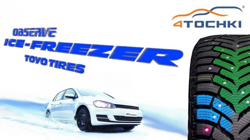 Шипованная зимняя шина Toyo Observe Ice-Freezer