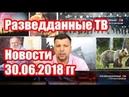 Разведданные ТВ Сергей Будков Новости 30 06 2018 гг Глобальная политика
