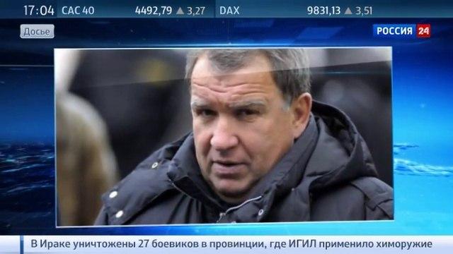 Новости на «Россия 24» • КГБ задержал белорусского олигарха
