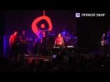 Концерт группы «Ногу Свело!». Прямая трансляция