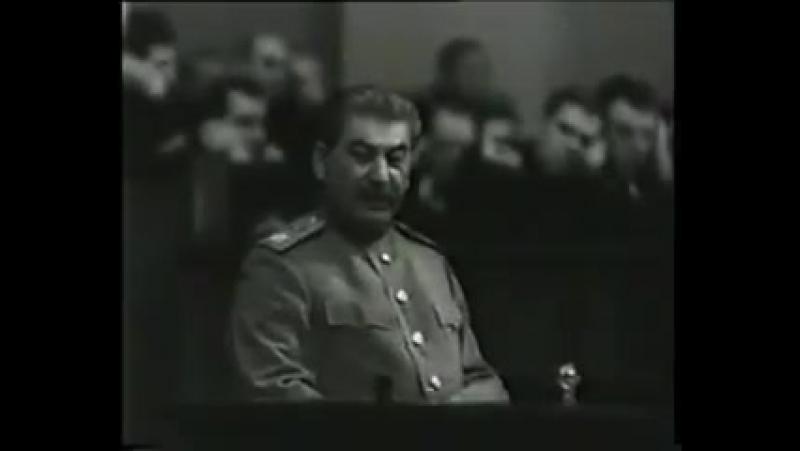 Речь Сталина