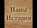 Клим Жуков о казанской истории