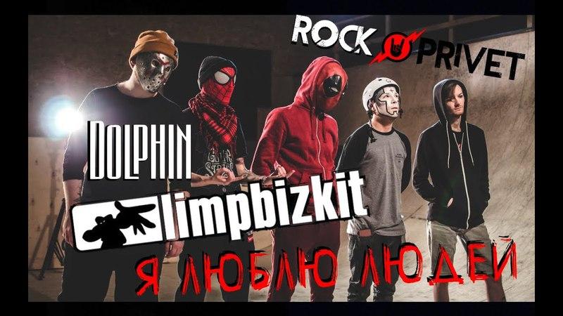 ДЕЛЬФИН LIMP BIZKIT - Я Люблю Людей (Cover by ROCK PRIVET)