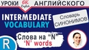 N words Английские cлова на N Повторение 📘 Учим английские слова и английские синонимы