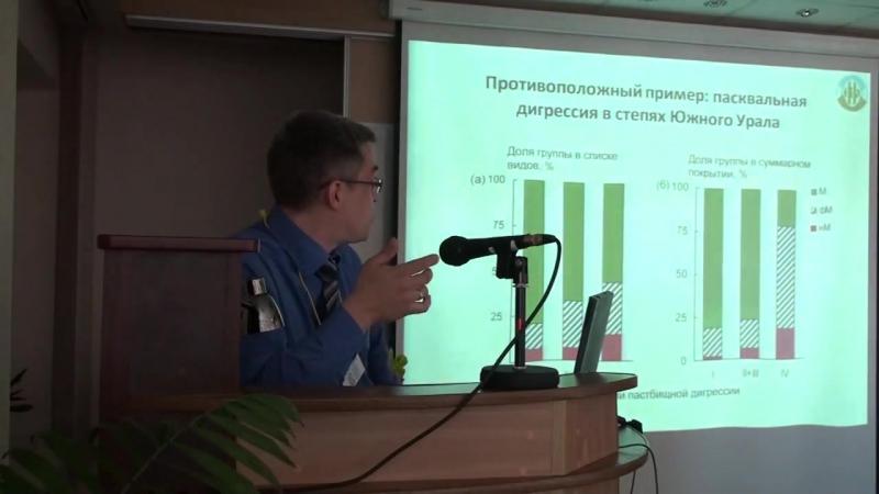 Д.В. Веселкин Микоризы и сукцессии растительности в наземных экосистемах ИЭРиЖ 2015
