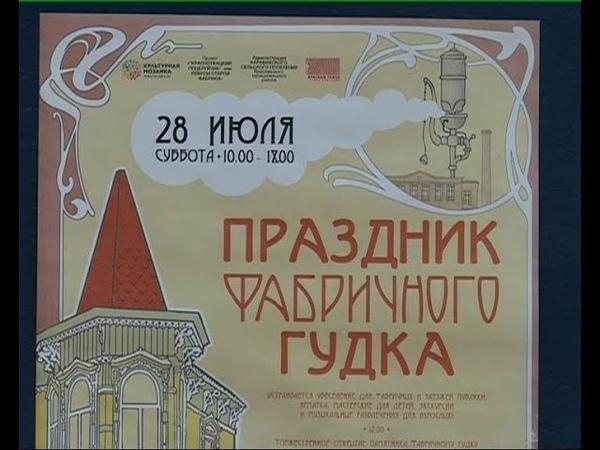 Ярославцев приглашают на день фабричного гудка