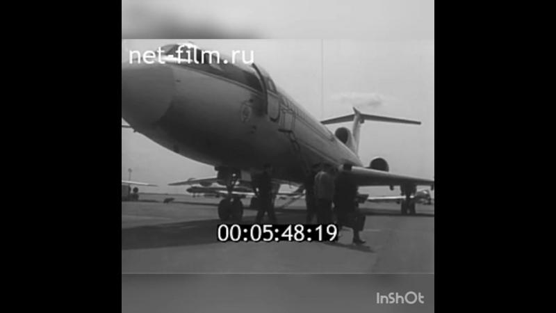 Ту-154 (1971) Кадр из д/ф