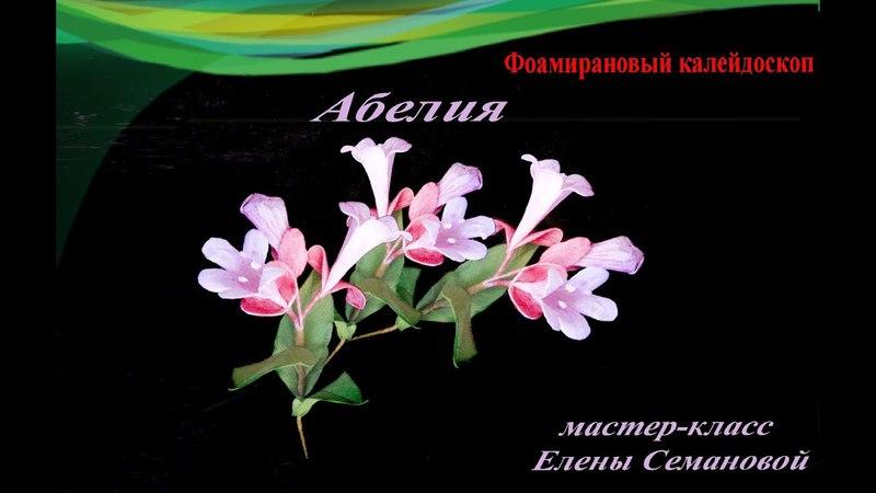 Абелия из фоамирана. МК Елены Семановой