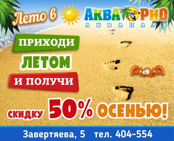 """bhSf5EV G98 - Омск. Аквапарк """"АкваРио"""": цены, отзывы 2019 года, советы и впечатления"""