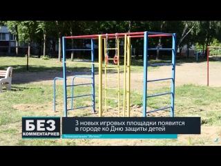 Без комментариев. 31.05.18. 3 новых игровых площадки появятся в городе ко Дню защиты детей.