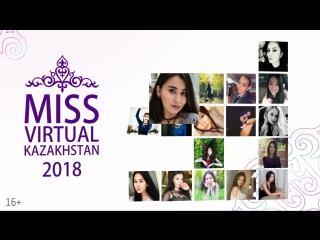 Miss Virtual Kazakhstan - 2018. Отборочный этап.