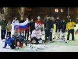 Поздравление Сборной России по хоккею с победой на Олимпиаде от дворовой команды Искра.