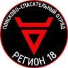 """ПСО """"Регион 18"""" ( Поиск пропавших людей Ижевск )"""