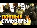 Coffi Channel ПОТНЫЕ СИЛЬВЕРЫ ОТРАЖАЮТ СЛОЖНУЮ АТАКУ CS GO 85