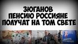 Зюганов Пенсию россияне получат на том свете