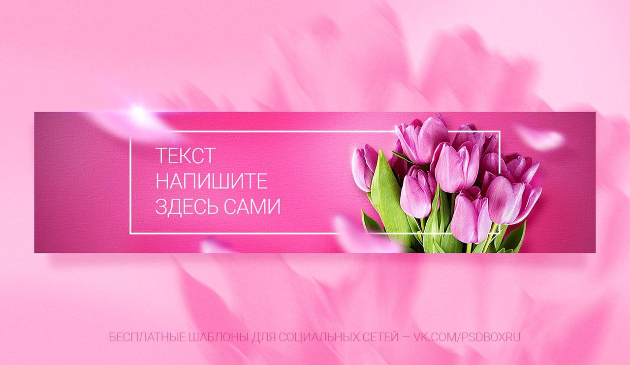 Шапка для группы вк тюльпаны PSD