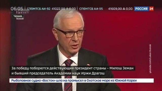 Новости на Россия 24 • Земан: Чехия не торопится с переходом на евро, чтобы не оплачивать долги Греции