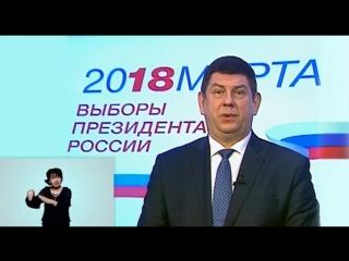 Виктор Смирнов: Призываю вас, дорогие земляки, 18 марта прийти на избирательные участки и отдать свой голос за Россию!