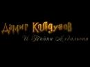 Дамир Колдунов и Тайна Медальона. 1 Серия