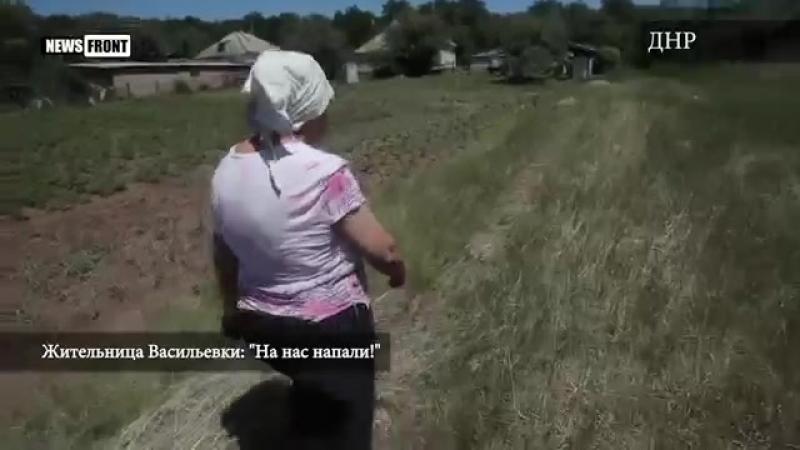 Жительница Васильевки_ На нас напали