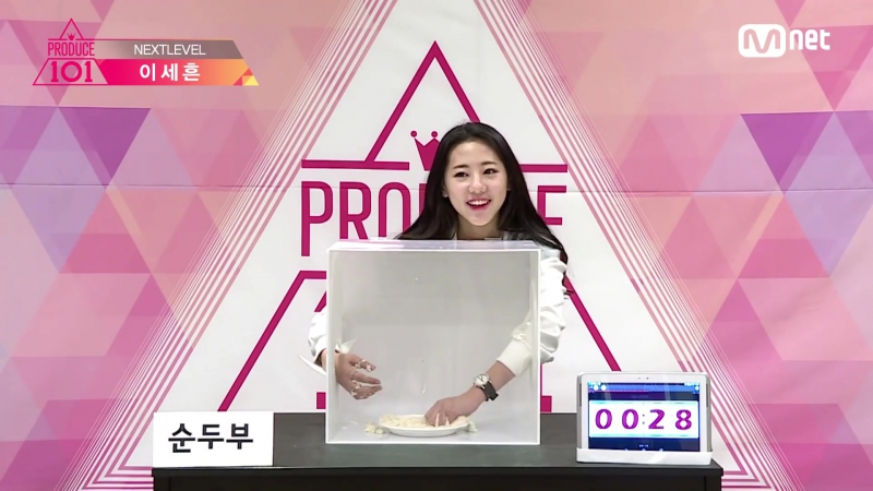 2016.01.22 Lee Se Heun @ Produce 101 (Hidden Box)