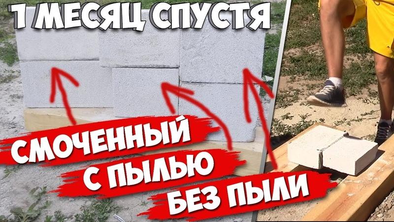 ТЕСТ ГАЗОБЛОКА в ХЛАМ на цементном КЛЕЕ НЕЖДАНЧИК