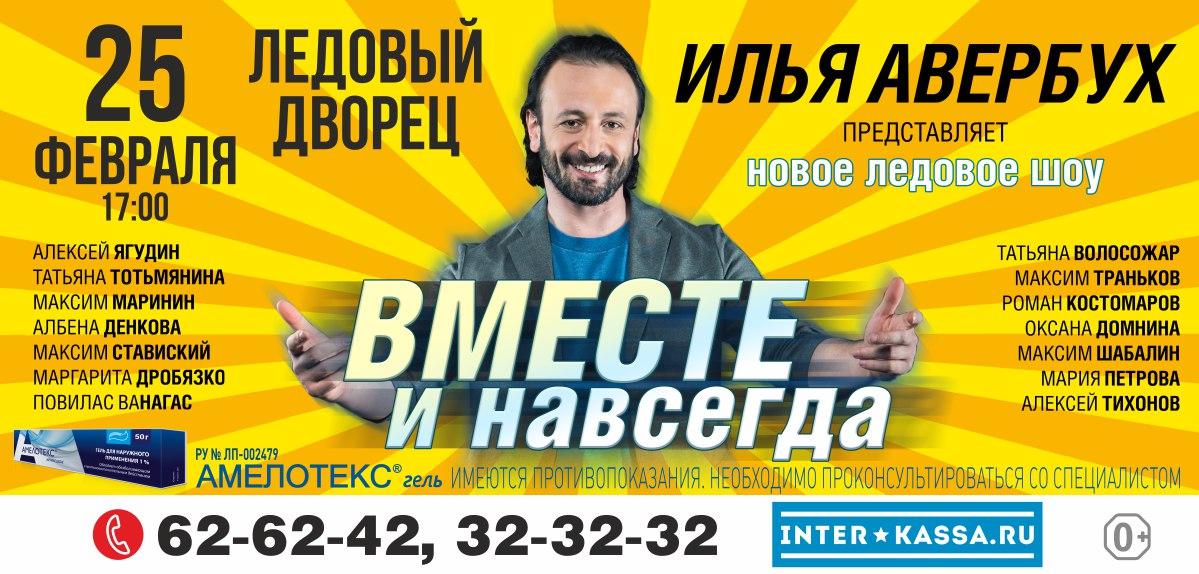 Новогодние шоу и гастрольный тур-2016, 2017, 2018 - Страница 6 3kRw3tIdFaY