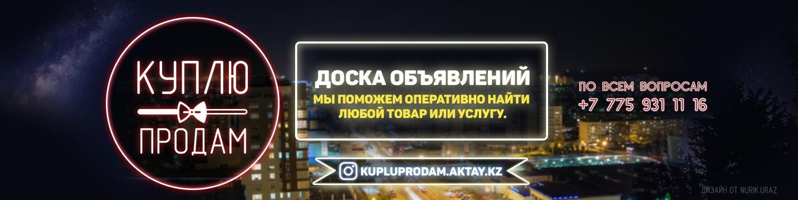 Куплюпродам рекламу в сообществе ВКонтакте