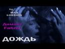 Fahmi ft. Димант-Дождь(by Max Lokshin)