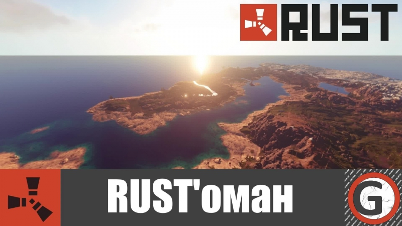 RUST - После Вайпа