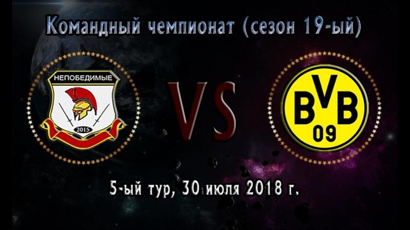 Чемпионат (19-ый сезон), 5-ый тур: 30.07.18.: Непобедимые ~ Borussia.