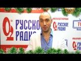 Макс Орлов поздравляет с Новым годом!