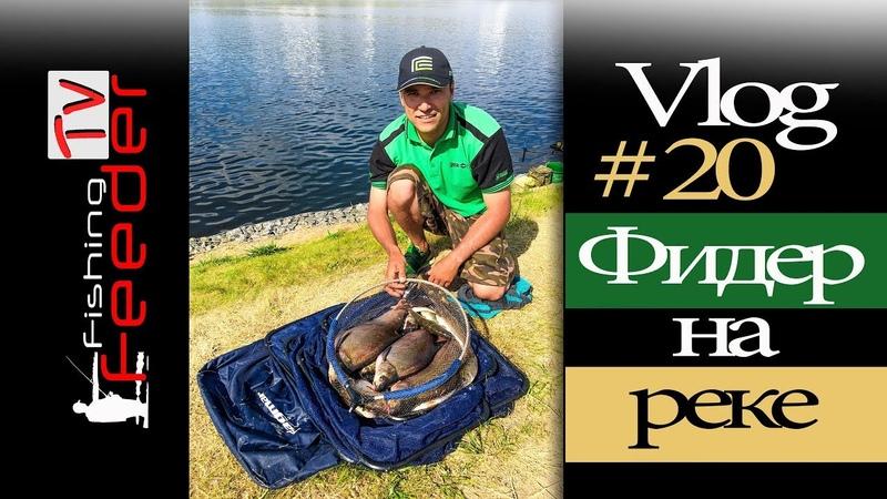 Vlog 20 рыбалка с Сергеем Пузановым фидер на Москва реке Братеево тренировка ловля леща в реке
