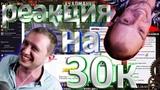 ВИТУС ДОНАТИТ НЕИЗВЕСТНОМУ СТРИМЕРУ 30 000 РУБЛЕЙ | ТОП РЕАКЦИЯ | VITUSS ЗАДОНАТИЛ MER_DEKS 30К