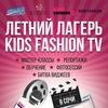 KIDS FASHION TV