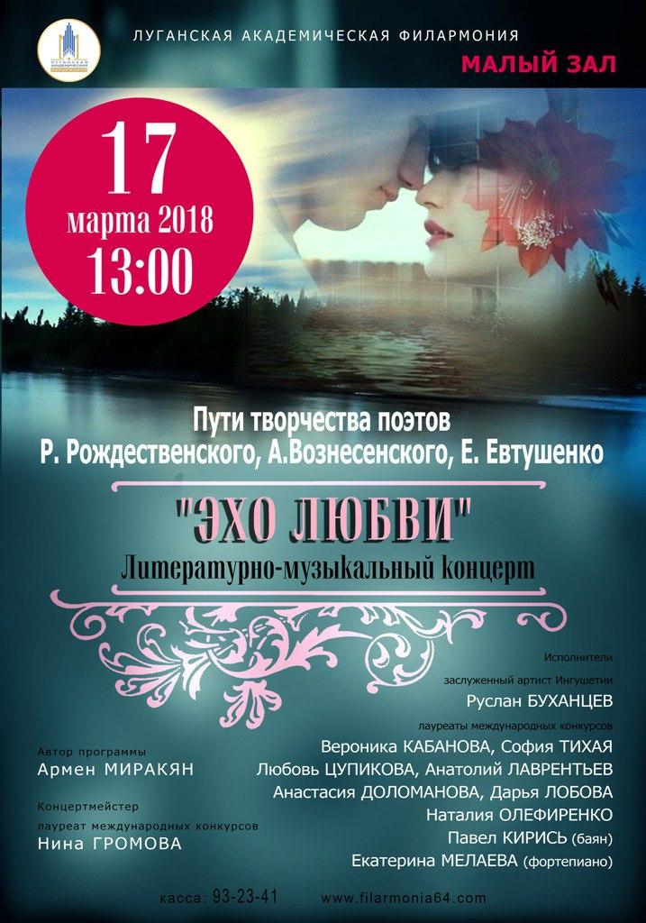 Луганская филармония приглашает на «Эхо любви» и джаз