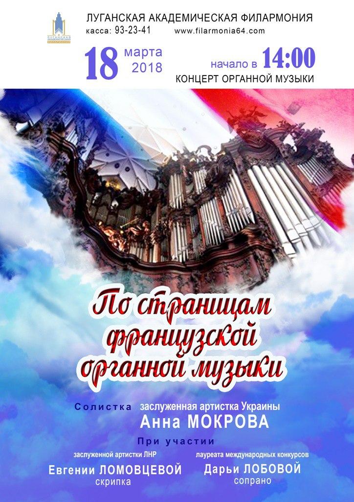 Французская органная музыка прозвучит в филармонии Луганска