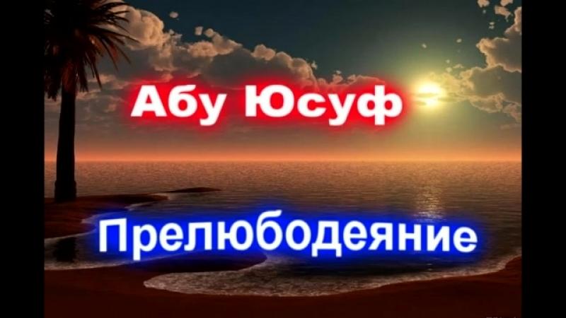 Абу Юсуф - Прелюбодеяние.mp4