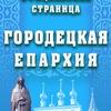 Городецкая Епархия РПЦ МП