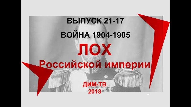 21 17 ИМПЕРАТОРСКАЯ ПОДСТАВА Николай 2 Заговор против царя Цусимский бой история России