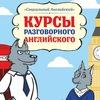 Липецк - Курсы разговорного английского