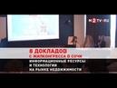 Информационные ресурсы и технологии на рынке недвижимости 8 докладов с ЖилКонгресса в Сочи